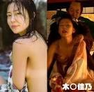 「木村佳乃 おっぱい」の画像検索結果