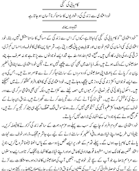 urdu columns self confidence is key to success