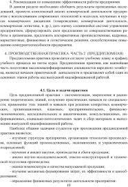 Министерство транспорта Российской Федерации Федеральное агентство  дать оценку сложившейся системе управления предприятием сформулировать свои предложения по совершенствованию работы в