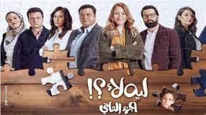 شاهد: مسلسل ليه لأ 2 الحلقة 14 لاروزا- كاملة HD | وكالة سوا الإخبارية