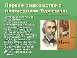 Темы рефератов по литературе тургенев Бесплатное хранилище  Программа по литературе urokinet