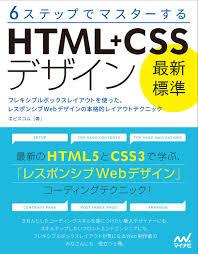 6ステップでマスターする 最新標準htmlcssデザイン エビスコム
