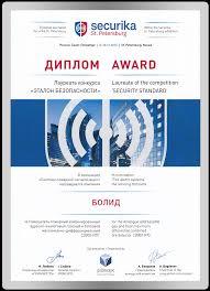 Награды 25 я Международная выставка технических средств охраны и оборудования для обеспечения безопасности и противопожарной защиты