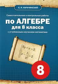 Кирик Л А Самостоятельные и контрольные работы по физике  Самостоятельные и контрольные работы по Алгебре для 8 класса с углубленным изучением математики