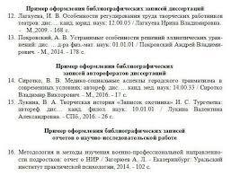 Как оформить список литературы в диссертации ГОСТ примеры и  научная диссертация требования