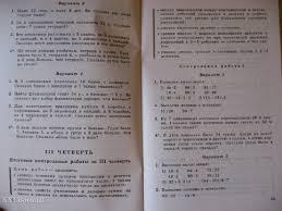 Административная контрольная работа по русскому языку класс   Административные контрольные работы по русскому 4 класс