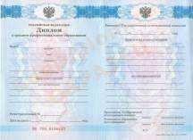Купить диплом техникума с доставкой в Москве Диплом техникума колледжа НОВЕЙШИЙ 2011 2014 годов