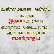 Beautiful Tamil Quotes Best Of Beautiful Tamil Quotes About Unamaiyana Idhayam Tamil Quotes