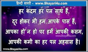 Farewell Shayari In Hindi For Seniors Shayari Hindi Farewell
