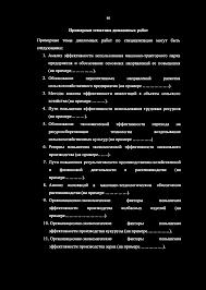 Методические рекомендации по выполнению и защите дипломных работ pdf