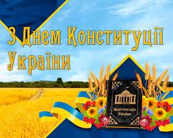 Прийміть щирі вітання з днем конституції україни! Serdechno Vitayemo Z Dnem Konstituciyi Ukrayini Universitet Grigoriya Skovorodi V Pereyaslavi