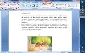 Работа с рисунками в word Далее изображение можно редактировать Кликнув по картинке вы переходите на вкладку работа с рисунками → формат В блоке изменить можно
