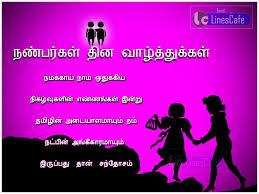 stylish friendship day wishes greetings nanbargal dhinam wishes kavithai
