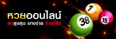 หวยออนไลน์ Lotto online - แทงหวย Ufabet เล่นง่าย จ่ายจริง