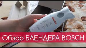 Обзор <b>блендера Bosch MSM 6B700</b> - YouTube