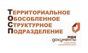 МФЦ Кувандыкский городской округ Полученные в рамках учебных занятий умения и навыки позволяют сотрудникам МФЦ более качественно и профессионально работать с документами