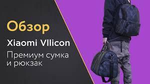 Обзор <b>Xiaomi Vllicon</b> — Премиум сумка и <b>рюкзак</b> - YouTube