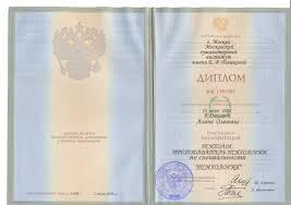 Купить диплом университета мвд россии  образовании в Российской Федерации далее Федеральный закон n 273 ФЗ установлены виды документов подлежащие купить диплом университета мвд россии