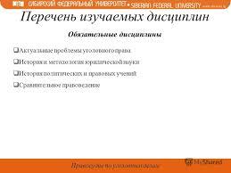 Презентация на тему Правосудие по уголовным делам Магистерская  5 Обязательные дисциплины Актуальные