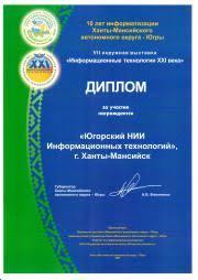 Лицензии и сертификаты Югорский НИИ информационных технологий ДИПЛОМ за участие 7 окружная выставка Информационные технологии 21 века 2007 г