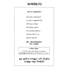 wedding invitation wordings for friends in tamil ~ matik for Wedding Cards Matter In Tamil sample marriage invitation card in tamil wedding invitations muslim wedding cards matter in tamil