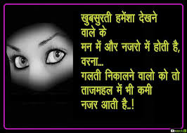 Hindi Beautiful Quotes Best Of Love Quotes For Her Eyes In Hindi Hover Me