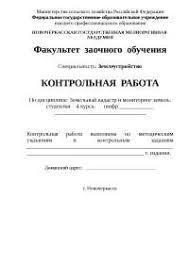 Титульный лист Землеустройство контрольная по экономике  Титульный лист Землеустройство контрольная по экономике