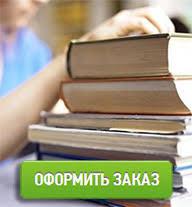Заказать курсовые купить дипломные работы в Ярославле Рефераты  Виды работ