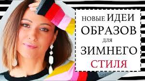 ЗИМНИЙ ГАРДЕРОБ - ПЕРЕЗАГРУЗКА! НОВЫЕ ИДЕИ ДЛЯ ...