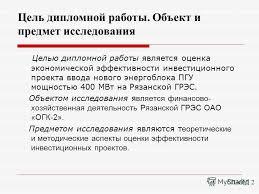 Презентация на тему Министерство образования и науки РФ ФГБОУ  2 Цель дипломной работы Объект и предмет исследования Целью дипломной работы является