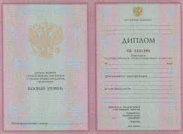 Купить диплом или аттестат в Кирове kupit diplom v kirove ru Диплом техникума колледжа 1995 2006 года с приложением