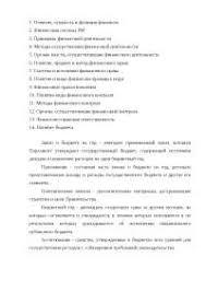 Финансовое право Молдовы шпора по финансам скачать бесплатно  Финансовое право Молдовы шпора по финансам скачать бесплатно денежное банк национальный валютное операции валютный банковская договоры