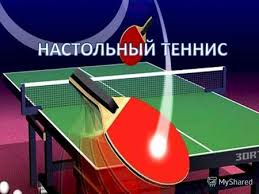 Презентации на тему Теннис Скачать бесплатно и без регистрации  Настольный теннис пинг понг вид спорта спортивная игра основанная на перекидывании