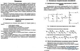 Методички по электротехнике Сайт для студентов МИСиС и других  Методичка для ДЗ № 1