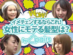 Pairs ペアーズ女性の好きな髪型は500人にインタビューした結果