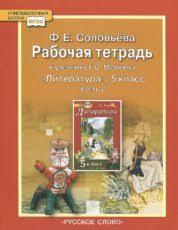 ЯГДЗ класс Литература решебники ответы ГДЗ по литературе 5 класс рабочая тетрадь Соловьёва 1 2 часть