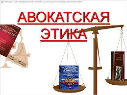 Реферат Адвокатская этика Адвокатская этика