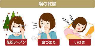 花粉 症 喉 が 痛い