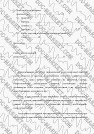 Курсовая работа Курсовая по микроэкономике спрос и предложение  курсовая работа на тему спрос и предложение