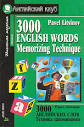 Английские слова связанные с техникой