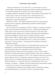 Перестройка и развал СССР реферат по истории скачать бесплатно  Перестройка и развал СССР реферат по истории скачать бесплатно Россия 20век экономика кризис Горбачев политической социальной