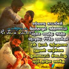 Husband Wife Ammu Mama Karuvachi Tamil Tamilquotes Kavithakal