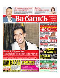 Ва-банкЪ Самара № 45 от 14 ноября 2013 года