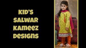 Baby Kameez Design 2017 Kids Latest Salwar Kameez Designs 2019