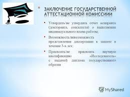 Презентация на тему На заседание кафедры обучающийся  6 Утвердить не утвердить отчет