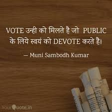Voting Quotes Classy VOTE उन्ही को मिलते है जो Quotes Writings By