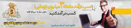 نتیجه تصویری برای site:earn20.rozblog.com کار در منزل بسته بندی حبوبات در اصفهان