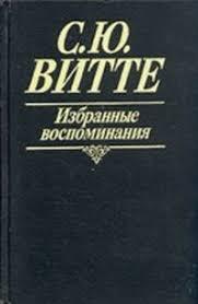 <b>Витте</b> Сергей - <b>Воспоминания</b> (Царствование Николая II, Том 1 ...