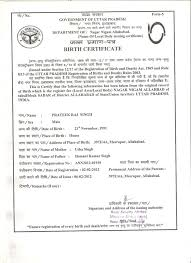 Birth Certificate Sample Kerala Cepoko Com