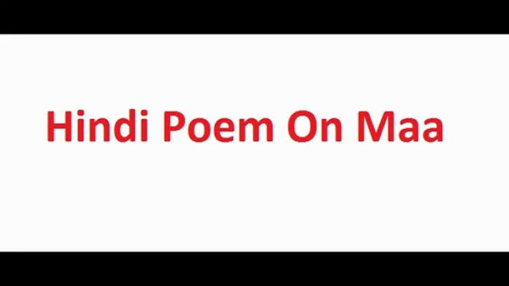 meri maa poem in english